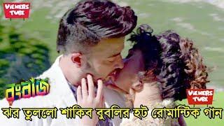 ঝর তুললো শাকিব বুবলির 'রংবাজ' সিনেমার হট রোমান্টিক গান 'ঘুম আমার' - Rangbaaz Movie Song 'Ghum Amar'