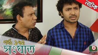 Bangla Natok | Shonghat | EP - 172 | Ahmed Sharif, Shahed, Humayra Himu, Moutushi, Bonna Mirza