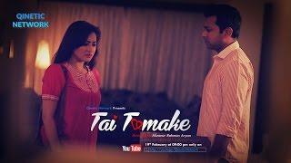 Tai Tomake | Trailer | Tahsan | Suzena | Hera