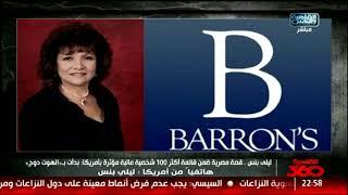ليلي بنس .. مصرية بدأت بالهوت دوج حتى أصبحت ضمن أكثر 100 شخصيى مالية مؤثرة!