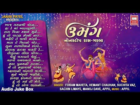 Xxx Mp4 ઉમંગ નોનસ્ટોપ રાસ ગરબા Umang Classic Gujarati Raas Garba Audio Jukebox Soor Mandir 3gp Sex