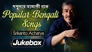Popular Bengali Songs By Srikanto Acharya   Bengali Songs