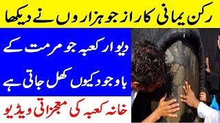 Why There Is Crack In One Wall Of Kaaba I Rukn E Yamani Of Kaaba I Hazrat Ali (R.A) Birth Story
