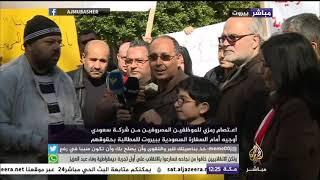 اعتصام رمزي للموظفين المصروفين من شركة سعودي أوجيه أمام السفارة السعودية ببيروت