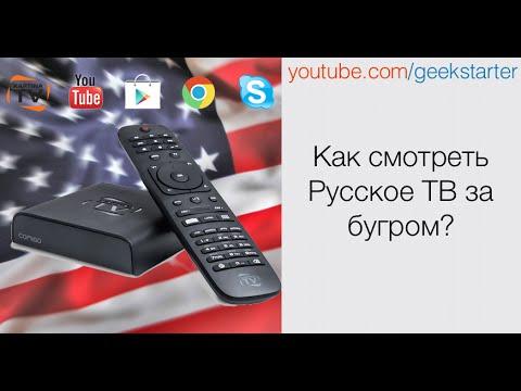 Как смотреть Русское ТВ за бугром? (Kartina.tv Обзор Kartina Quattro) от GeekStarter