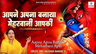 Aapne Apna Banaya Meherbani Aapki || Latest Krishna Bhajan 2015 || Didi Archana Bawari Ji