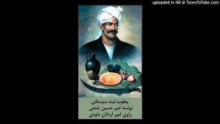 کتاب صوتی یعقوب لیث سیستانی نوشته امیر حسین خنجی