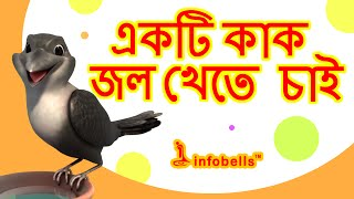 Thirsty Crow Song | Bengali Rhymes for Children | Infobells