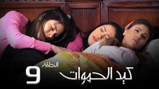 مسلسل كيد الحموات الحلقة | 9 | Ked El Hmwat Series Eps
