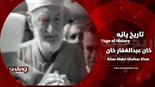 Page of History (Khan Abdul Ghafaar Khan) دتاریخ پاڼه