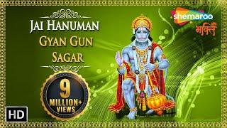 Jai Hanuman Gyan Gun Sagar | Hanuman Chalisa | Bhakti Songs