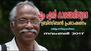 M N Karassery speech | കാരശ്ശേരി |  ബ്രിസ്ബേന് പ്രസംഗം |  Video