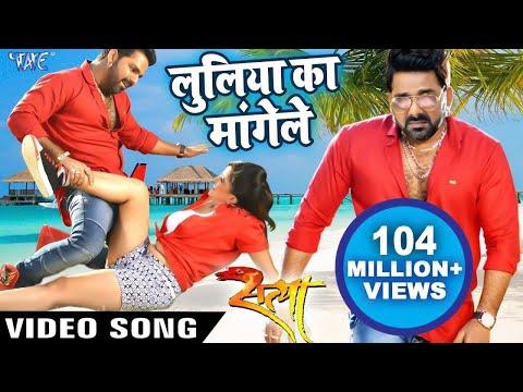 Xxx Mp4 2017 का सबसे हिट गाना Luliya Ka Mangele Pawan Singh Superhit Film SATYA 3gp Sex