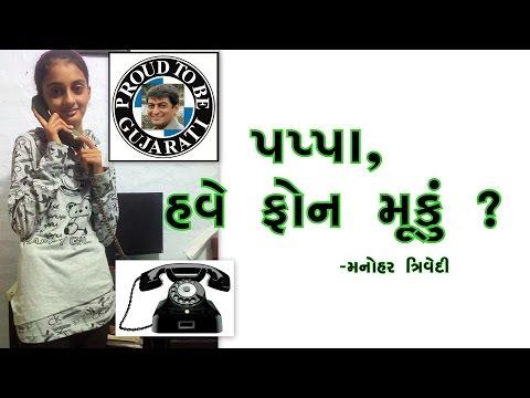Xxx Mp4 19 પપ્પા હવે ફોન મૂકું PAPPA HVE PHONE MUKU Manohar Trivedi Gujarati Poem Std 9 Vasant Teraiya 3gp Sex