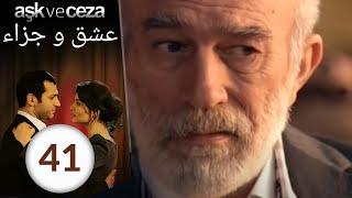 مسلسل عشق و جزاء - الحلقة 41