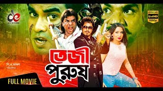 Teji Purush | তেজী পুরুষ |  Bangla Full Movie | Manna, Nodi, Shahin Alam, Mizu Ahmed, Misha Sawdagor