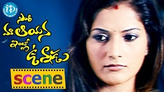 Anjali Romancing With rahul - Sorry Maa Aayana Intlo Unnadu Movie || Romance Of The Day