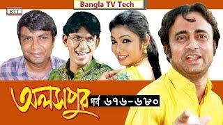 Alospur EP: 676-680 । অলসপুর I Chanchal Chowdhury | Fazlur Rahman Babu | Mousumi | A Kha Ma Hasan