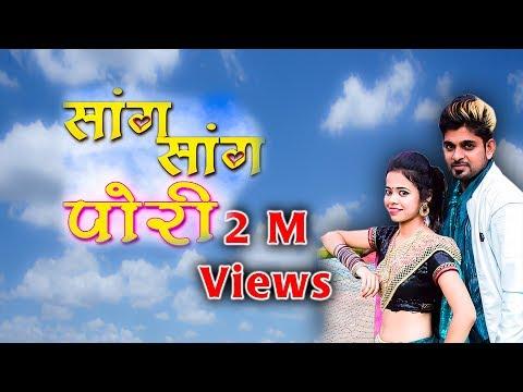 Xxx Mp4 Sang Sang Pori Video Vikrant Warde Jagdish Patil Koligeet 2016 3gp Sex