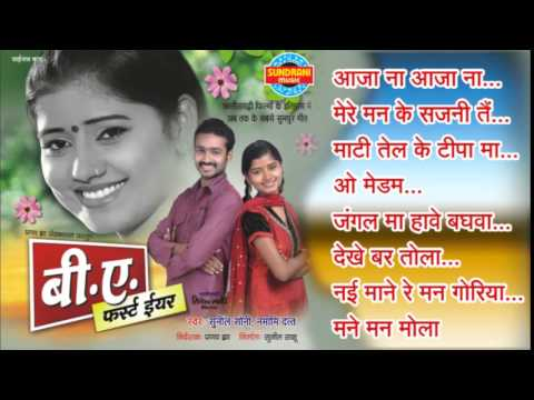 B.A. First Year - Super Hit Chhattisgarhi Movie - Full Song - JukeBox