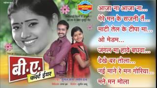 B.A. First Year - Super Hit Chhattisgarhi Movie - Full Song - JukeBox
