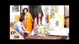 Mohay Piya Rang Laaga - Episode 8 - ARY Digital Drama