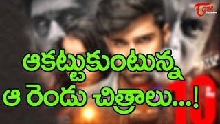 No Baahubali 2 Effect On These 2 Films #FilmGossips