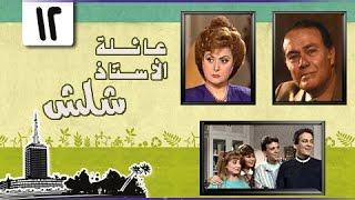 عائلة الأستاذ شلش ׀ ليلى طاهر – صلاح ذو الفقار ׀ الحلقة 12 من 15
