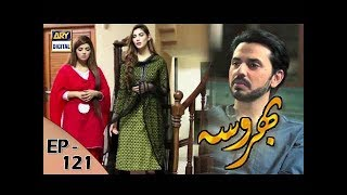 Bharosa Episode 121 - 30th October 2017 - ARY Digital Drama