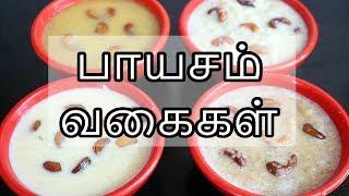 தீபாவளி ஸ்பெஷல் | Payasam Recipes in Tamil | Sweet Recipes in Tamil
