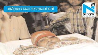 Amitabh Bachchan  हुए Lilavati Hospital में भर्ती   Big B Latest News   NYOOOZ UP
