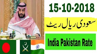 Today Saudi Riyal Exchange Rates India Pakistan