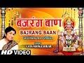 Download Video Download बजरंग बाण Bajrang Baan Lata Mangeshkar I Shri Hanuman Chalisa I Full Video Song 3GP MP4 FLV