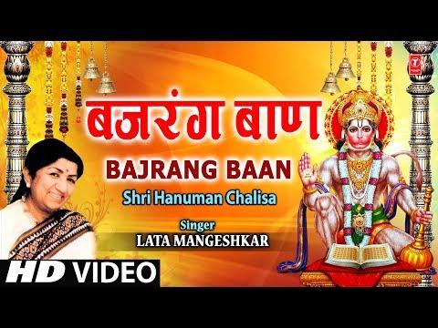 Xxx Mp4 बजरंग बाण Bajrang Baan Lata Mangeshkar I Shri Hanuman Chalisa I Full Video Song 3gp Sex