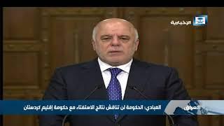 العبادي: الحكومة لن تناقش نتائج الاستفتاء مع حكومة إقليم كردستان