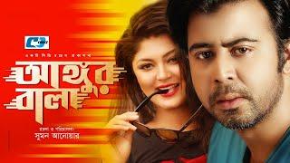 Angur Bala   Afran Nisho   Moushumi Hamid   EiD Drama   Bangla New Natok 2018