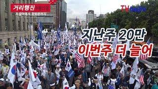 서울역9월15일_ 거리행진 _ 20만 군중규모 갱신 더욱 활기찼다