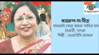 Ganguli Mor Ahat Pakhir Samo : Nazrul-Sangeet : Ferdousi Rahman