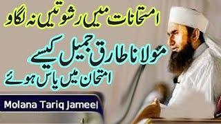 - Maulana Tariq Jameel امتحان میں پاس ہونے کا طریقہ مولانا کیسے پاس ہوئے