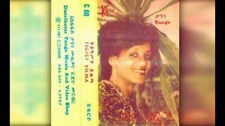 Tigist Yilma - Shega Lij Gubil Bayne (ሸጋ ልጅ ጉብል ባይኔ)