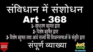 संविधान में संशोधन। Amendment in Constitution| Art-368