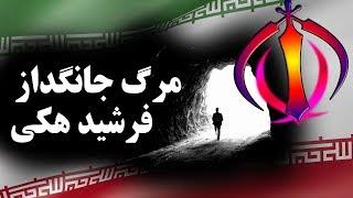 VOA Iran, بيمارستان يا کشتارگاه ـ مرگ فرشيد هکى ؛