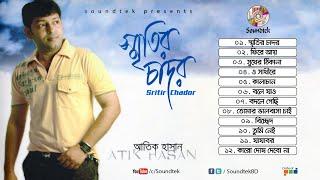 Atik Hasan - Sritir Chador | স্মৃতির চাদর | Bangla Audio Album | Soundtek