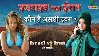 कौन है असली दबंग // Israel vs Iran // Amazing Facts in Hindi