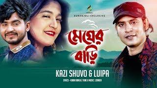 Kazi Suvo Ft. Luipa - Megher Bari | মেঘের বাড়ি | New Song 2017 | Suranjoli Music