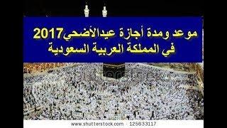 موعد ومدة اجازة عيد الاضحي 1438/2017 في السعودية طبقا المرسوم الملكى الصادر من خادم الحرمين الشريفين