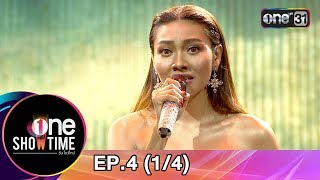 one Showtime | EP.4 (1/4) | 22 ก.ค. 61 | one31