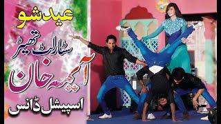 Aima Khan - Eid Show - Zafar Production Official