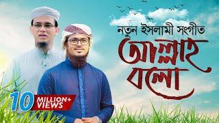 অন্যরকম ভালোলাগার গজল | Bangla New Islamic Song With English Subtitle | Allah Bolo | Music Video