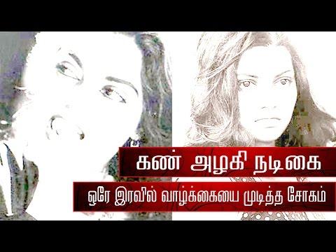 Actress Silk Smitha Life Tragedy | Hot Tamil Cinem News | Updates